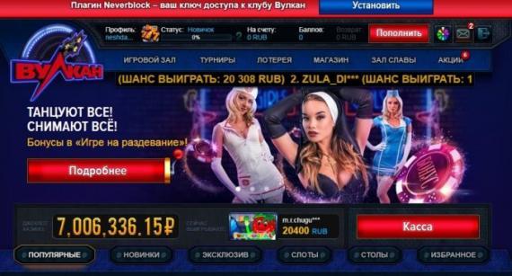 Функционал официального сайта казино Вулкан